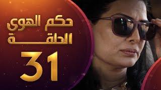 مسلسل حكم الهوى الحلقة 31 الواحدة والثلاثون | HD - Hakam Alhawa Ep 31