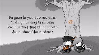Lao Shu Ai Da Mi (Lyric Video)