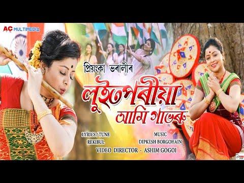 Xxx Mp4 Luit Poriya Priyanka Bharali Official Video 2019 New Assamese Song Exclusive Single 3gp Sex
