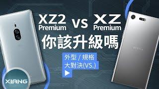 Sony Xperia XZ2 Premium vs XZ Premium - 你該升級嗎? | 大對決#40【小翔 XIANG】