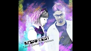 Uthshorgo | Tasnif ft. Hrimon | new cover video