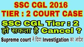 SSC CGL 2016 Exam News |Tier : 2 Will be Canceled ? | होगा Tier : 2 Re-exam ? |