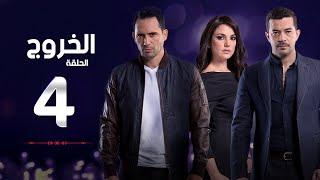 مسلسل الخروج HD - الحلقة ( 4 ) الرابعة - رمضان 2016 - The Exit Series Episode 04