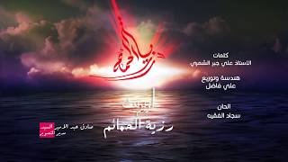 اوبريت  I   رزية الحمائم I  فرقة صدى للأنشاد الاسلامي  2018