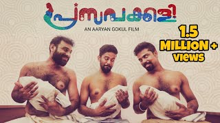 PRASAVAKKALI പ്രസവക്കളി Malayalam Short Film 2017 - From Makers Of FREAKENTE MONJATHI