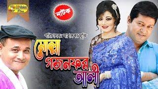 Mollah Gajnafor Ali | Most Popular Bangla Telefilms| Rojina, Mahfuz, Dr. Ejaj, Morjina | CD Vision