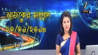 Masranga tv news 20/01/2018 bangla news bd news bd latest news bd today news