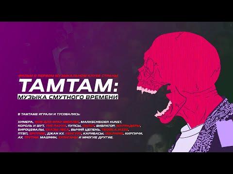 Xxx Mp4 ТАМТАМ Музыка смутного времени 2017 Док Фильм 3gp Sex