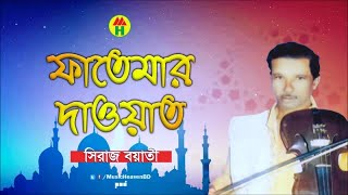 Siraj Boyati - Fatemar Dawat | ফাতেমার দাওয়াত | Islamic Song | Music Heaven