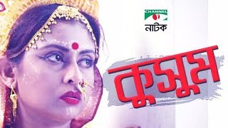 কুসুম | Kushum | Bangla Natok | Shahed | Chadni | Channel i TV