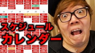 YouTuberヒカキンのスケジュールカレンダーを大公開www