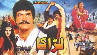 LARAKA (1984) - SULTAN RAHI & RANI - OFFICIAL PAKISTANI MOVIE