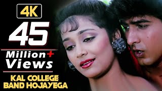 Kal College Band Ho Jayega | 4K Video Songs | Jaan Tere Naam | Udit Narayan & Sadhana Sargam