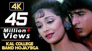 Kal College Band Ho Jayega | 4K Video Songs | Jaan Tere Naam | Udit Narayan & Sadhana Sargam