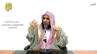 الشيخ زيد البحري التفسير المختصر الشامل  ( إذ تصعدون ولا تلوون على أحد ) آل عمران(153)