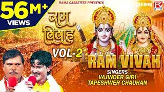 Ram Vivah Vol-2 B Bhojpuri Dharmik Prasang Sung By Vajinder giri,Tapeshwer Chuhan