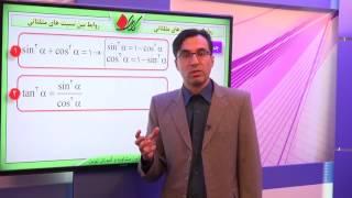 ریاضی دهم - فصل دوم - روابط بین نسبت های مثلثاتی