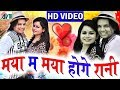दिलीप राय-Cg Love Song-Maya Ma Maya Hoge Rani-Dilip Ray-Chhattisgarhi-HD Video Geet 2018-AVM STUDIO