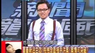 20130815新聞龍捲風 03