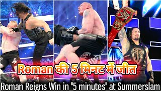 Roman reigns Win in 5 Minute ! WWE Summer-Slam 2018 highlights ! Roman Reigns vs Brock Lesnar Result