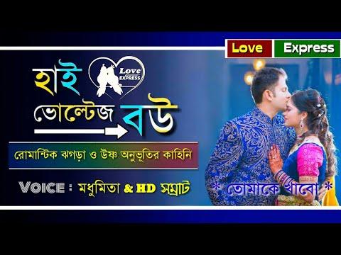 Xxx Mp4 Angry Wife Romantic Comedy Story Bangla Voice Madhumita Amp HD Samraat Love Express 3gp Sex