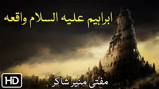 Mufti Munir Shakir 2018 Pashto Bayan 2018 | Ibrahim A.S Waqia | ابراہیم علیہ السلام واقعہ