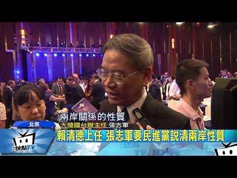 20170908中天新聞 張志軍談賴清德: 大陸對台政策不會改變