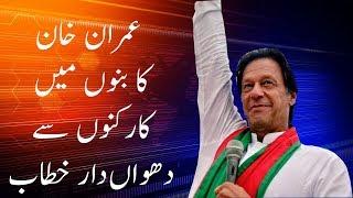 Imran khan Speech in PTI Bannu Jalsa | 21 July 2018 | Neo News