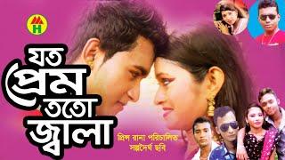 Bangla Short Film - Joto Prem Toto Jala | যত প্রেম ততো জ্বালা | Full Video | Music Heaven