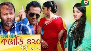 দম ফাটানো হাসির নাটক - Comedy 420 | EP-189 | Mir Sabbir, Ahona, Siddik, Chitrolekha Guho, Alvi