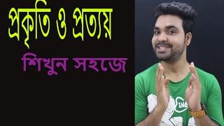 প্রকৃতি ও প্রত্যয়||Bangla Grammar||বাংলা ব্যাকরণ।। Prokiti and Prottoi||Saklain Oddri
