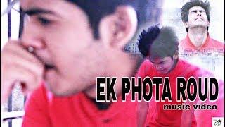 Ek Phota Roud - Bangla new song l Official Raz Dee l Bangla Short Film [Suicide] l Coming Soon