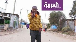 #إفريقيا_الأخرى | مشرد في عشوائيات نيروبي تحول إلى فنان معروف