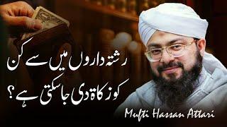 Kin Rishtedaron Ko Zakat De Sakte Hain Aur Kinhe Nahi Mufti Hassan Attari Al Madani