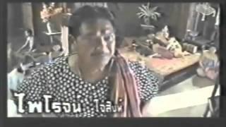 Kraithong Gabua Charavan