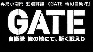 《GATE 奇幻自衛隊》打仗帶後宮不累嗎?│動畫點評