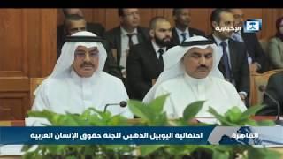 احتفالية اليوبيل الذهبي للجنة حقوق الإنسان العربية