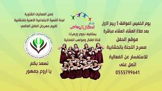 قناة اطفال ومواهب الفضائية اعلان مهرجان الطفل لجنة التنمية بالخشابية