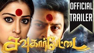 Sowcarpettai Official Trailer | Srikanth, Raai Laxmi, Vadivudaiyan