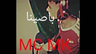 Mc Mk  Bassina  BiT ProD 2017