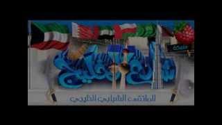 برنامج توتة شارع الخليج - الحلقة الثانية ( عيد الاضحى 2013 )
