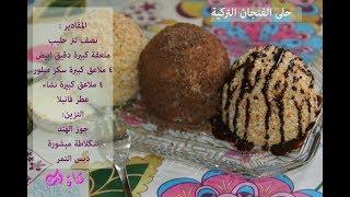 تحلية باردة في 5 دقائق حلوى الفناجين/حِلى الكؤوس التركية / تحليات رمضانية