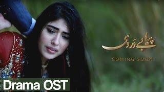 Piya Be Dardi | Drama OST | A PLUS | Sanam Marvi | Official Video