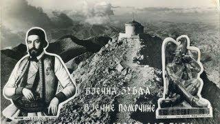 Rušenje Kapele na Lovćenu 1974 (Demolition of the chapel on Lovcen 1974)