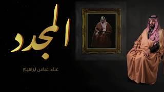 Abbas Ibrahem ... Al Mujded - With Lyrics   عباس ابراهيم ... المجدد - بالكلمات
