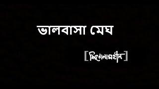 Bhalobasa megh - Shironamhin with Bangla lyrics