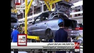 ما وراء الحدث  تفاصيل مهمة عن صناعة السيارات المحلية في مصر