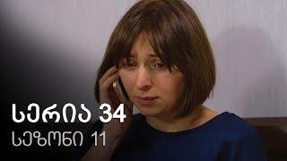 ჩემი ცოლის დაქალები - სერია 34 (სეზონი 11)
