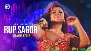 Rup Sagor | Shakib Khan | Bipasha Kabir | Latest Bangla Item Song 2017 | Bangla Movie