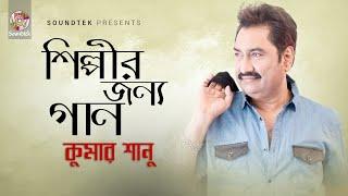 Kumar Sanu - Shilpir Jonno Gaan   শিল্পীর জন্য গান   Lyrics Video   Bangla Hit Song   Soundtek